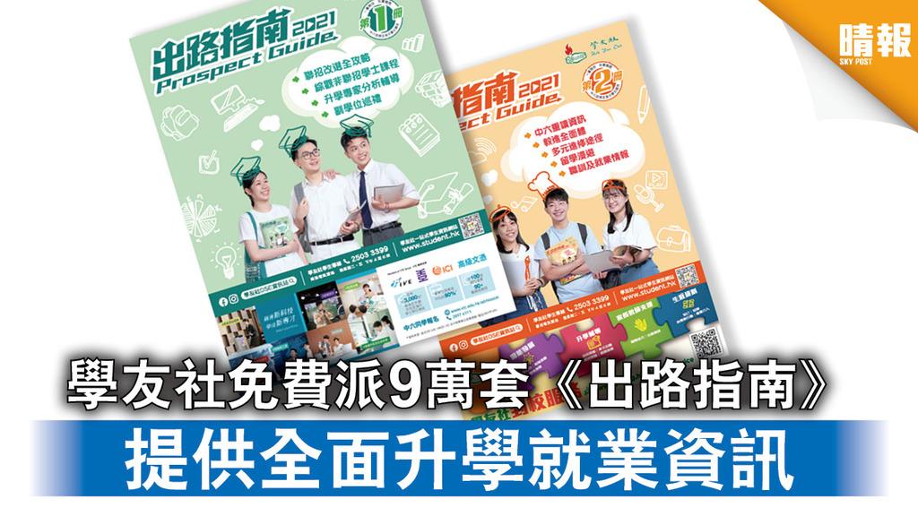 DSE放榜|學友社免費派9萬套《出路指南》 提供全面升學就業資訊