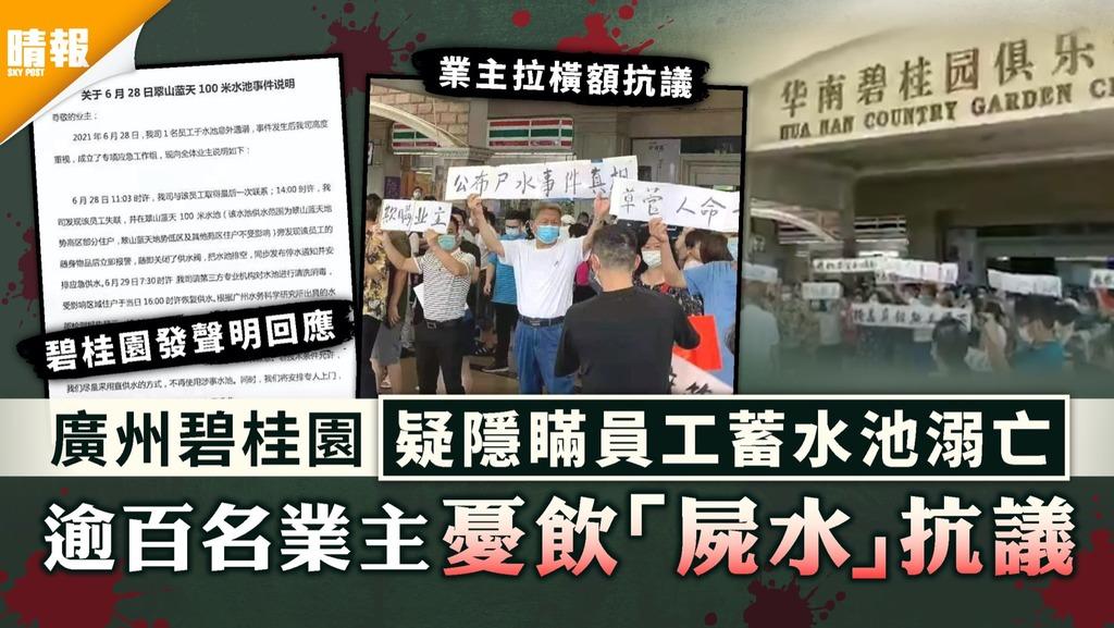 食水安全 廣州碧桂園疑隱瞞員工蓄水池溺亡 逾百名業主憂飲「屍水」抗議
