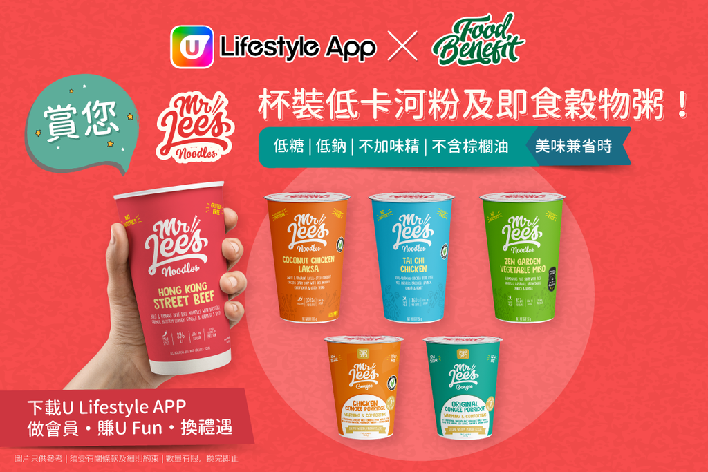 U Lifestyle App  X Food Benefit 賞您Mr.Lee's 杯裝低卡河粉及即食穀物粥!
