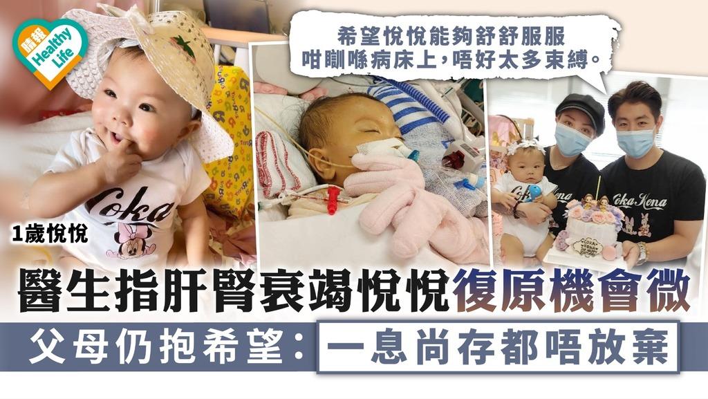 全城集氣 醫生指肝腎衰竭悅悅復原機會微 父母仍抱希望:一息尚存都唔放棄