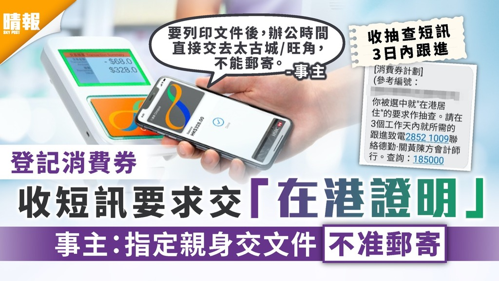 電子消費券 登記消費券後收短訊要求交「在港證明」 事主:指定親身交文件不准郵寄