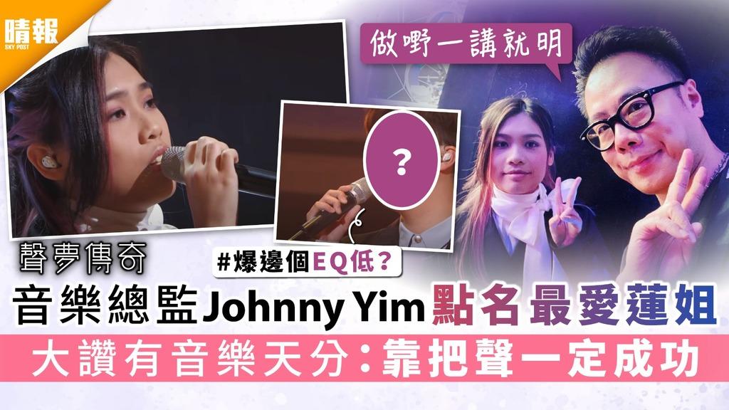 聲夢傳奇 音樂總監Johnny Yim點名最愛蓮姐 大讚有音樂天分:靠把聲一定成功