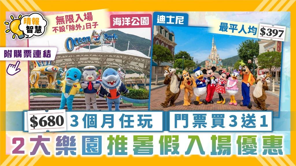 暑假優惠|海洋公園$680 3個月任玩 迪士尼門票買3送1 2大樂園暑假入場優惠一覽【附購票連結】