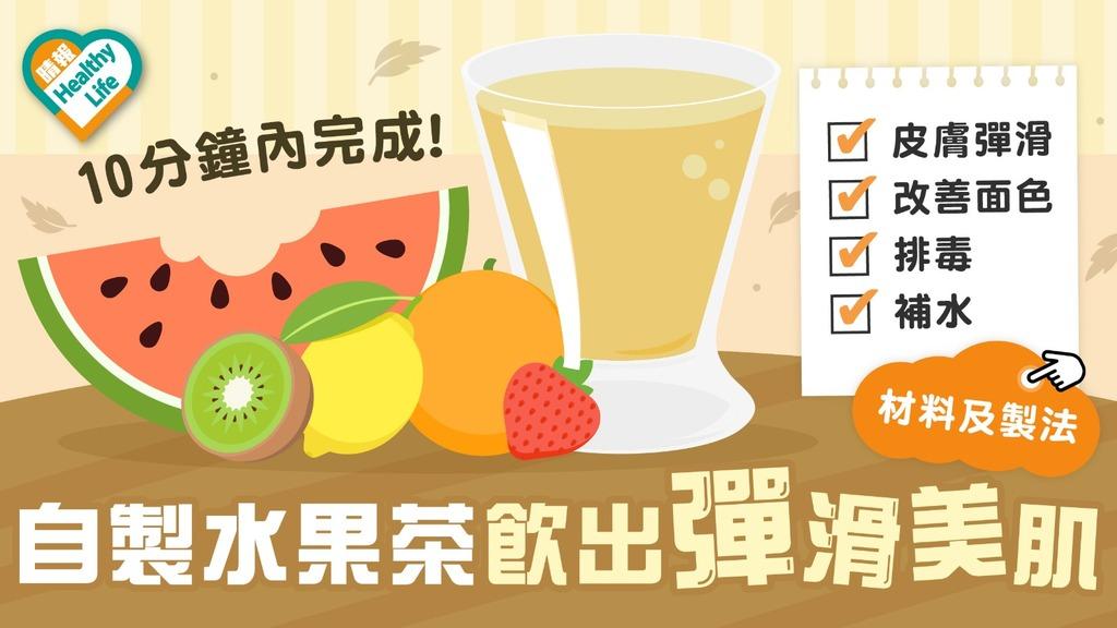 Health Plus   10分鐘製水果茶 飲出彈彈肌 工時長常吃外賣 面色易黯啞