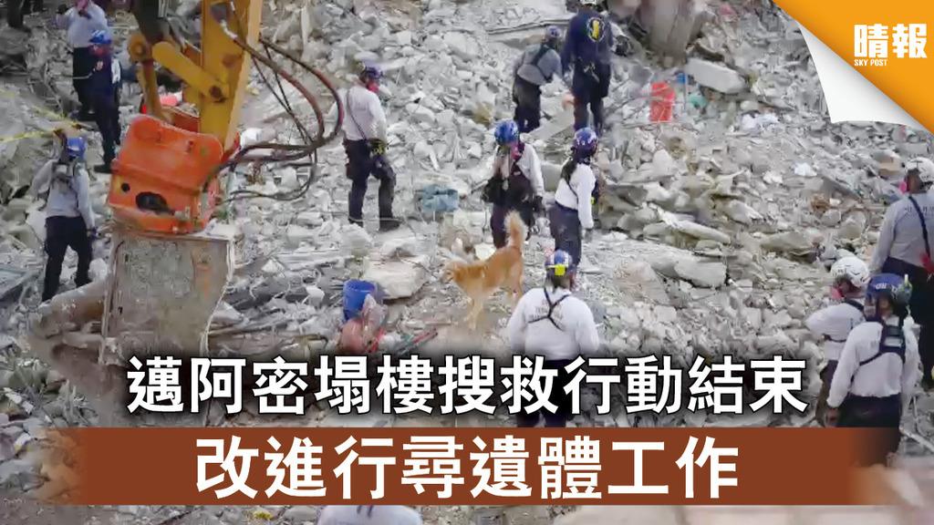 邁阿密塌樓 邁阿密塌樓搜救行動結束 改進行尋遺體工作