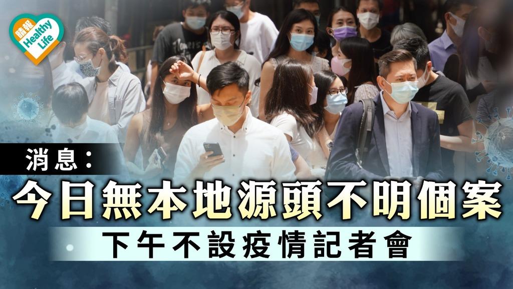 新冠肺炎 消息:今日無本地源頭不明個案 下午不設疫情記者會