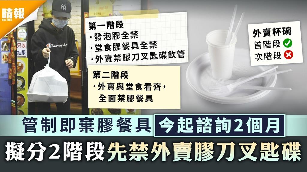 源頭走塑 管制即棄膠餐具今起諮詢2個月 擬分2階段先禁外賣膠刀叉匙碟