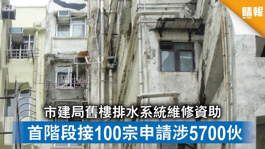 樓宇復修 市建局舊樓排水系統維修資助 首階段接100宗申請涉5700伙