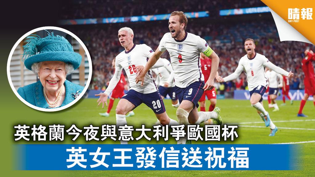 歐洲國家杯|英格蘭今夜與意大利爭歐國杯 英女王發信送祝福