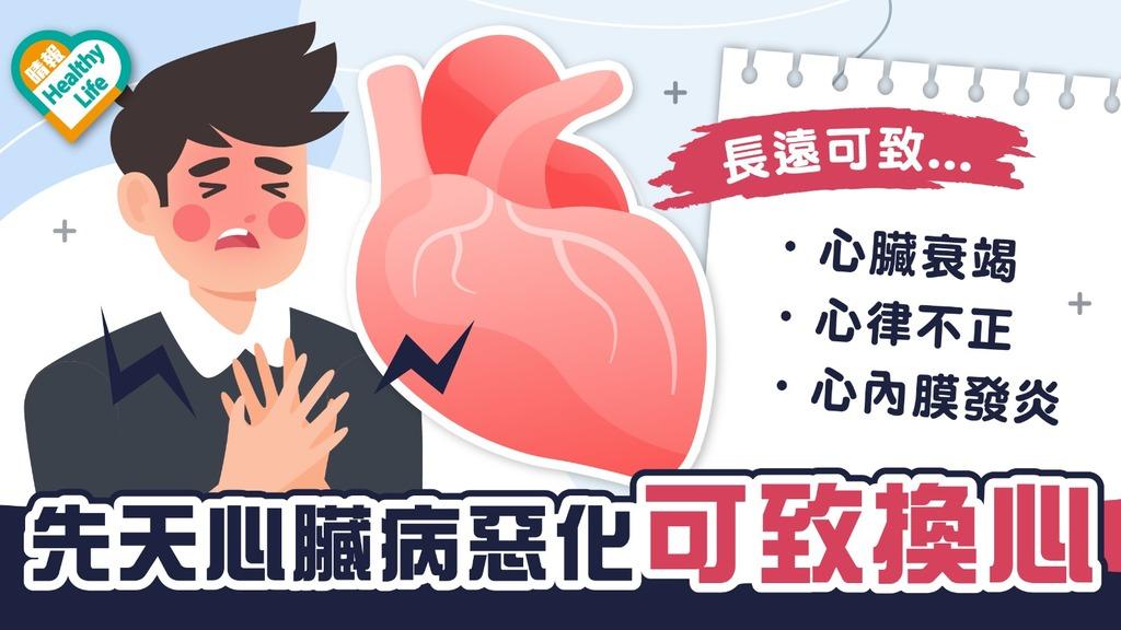 心臟健康|先天心臟病成年後可惡化 專家籲患者持續覆診跟進