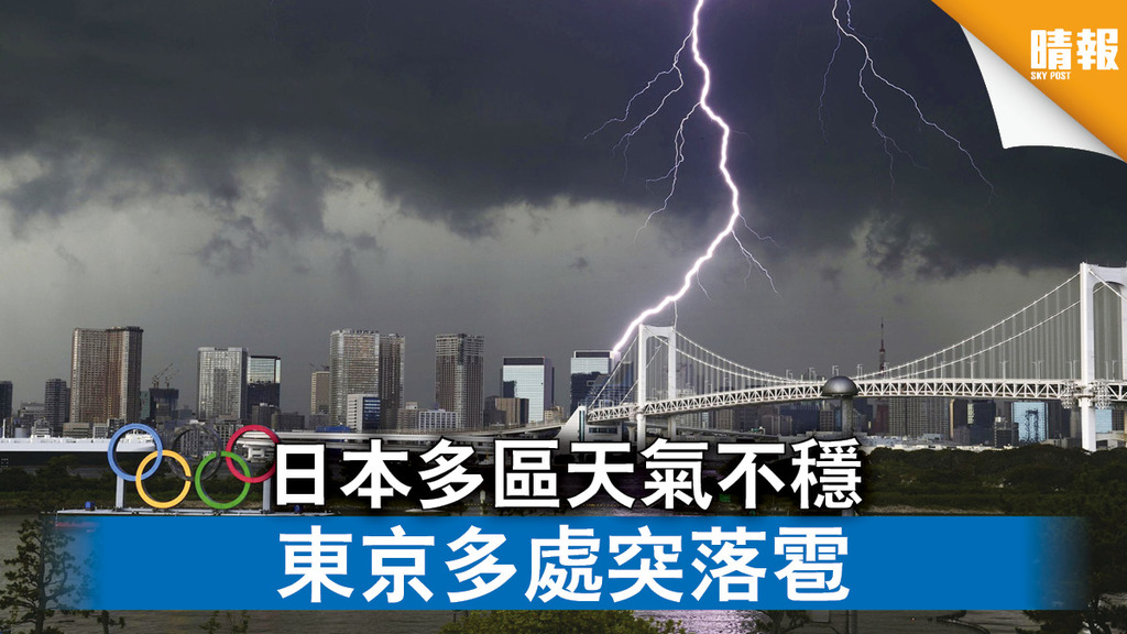 日韓記事 │日本多區天氣不穩 東京多處突落雹