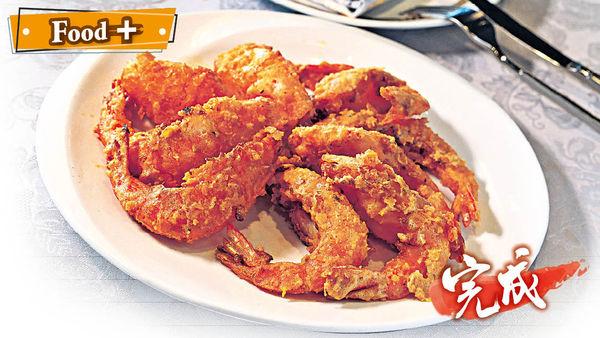 DIY大牌檔風味 金沙黃金蝦