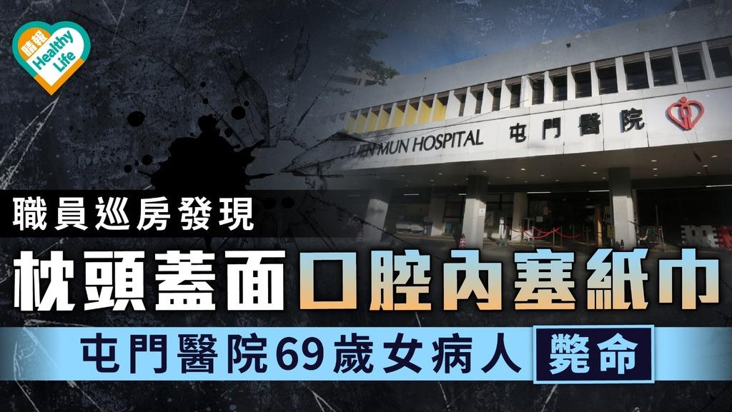 醫療事件|職員巡房發現 枕頭蓋面口腔內塞紙巾 屯門醫院69歲女病人斃命