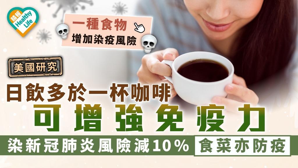 美國研究 日飲多於一杯咖啡可增強免疫力 染新冠肺炎風險減10%食菜亦防疫