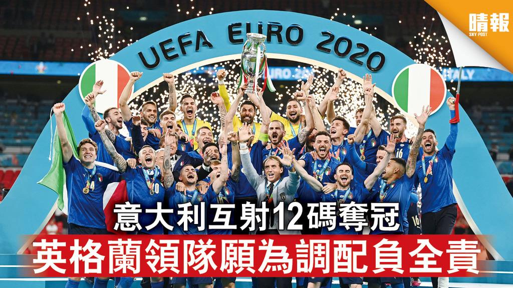 歐洲國家杯|意大利互射12碼奪冠 英格蘭領隊願為調配負全責