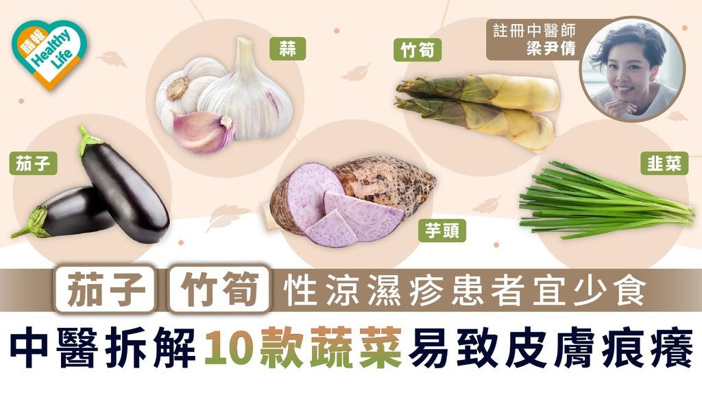 濕疹飲食|茄子竹筍性涼易濕疹患者宜少食 中醫拆解10款蔬菜易致皮膚痕癢