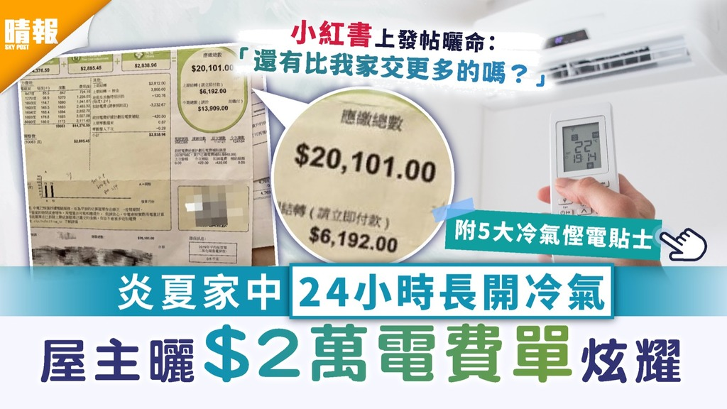 電費貴|炎夏家中24小時長開冷氣 屋主曬$2萬電費單炫耀|附5大冷氣慳電貼士