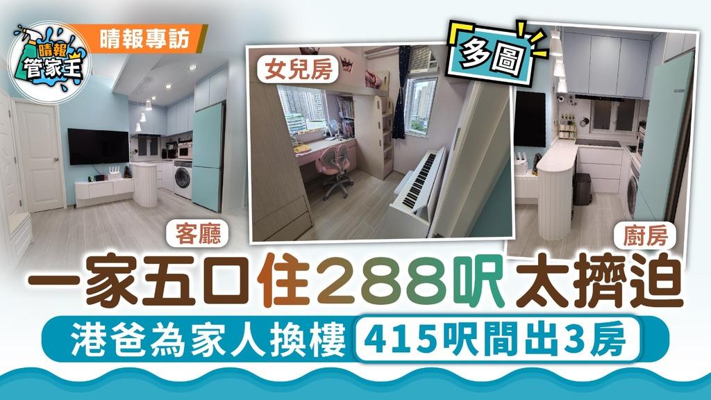 家居裝修 一家五口住288呎太擠迫 港爸為家人換樓415呎間出3房