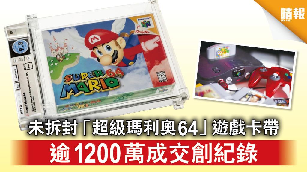懷舊遊戲 未拆封「超級瑪利奧64」遊戲卡帶 逾1200萬成交創紀錄