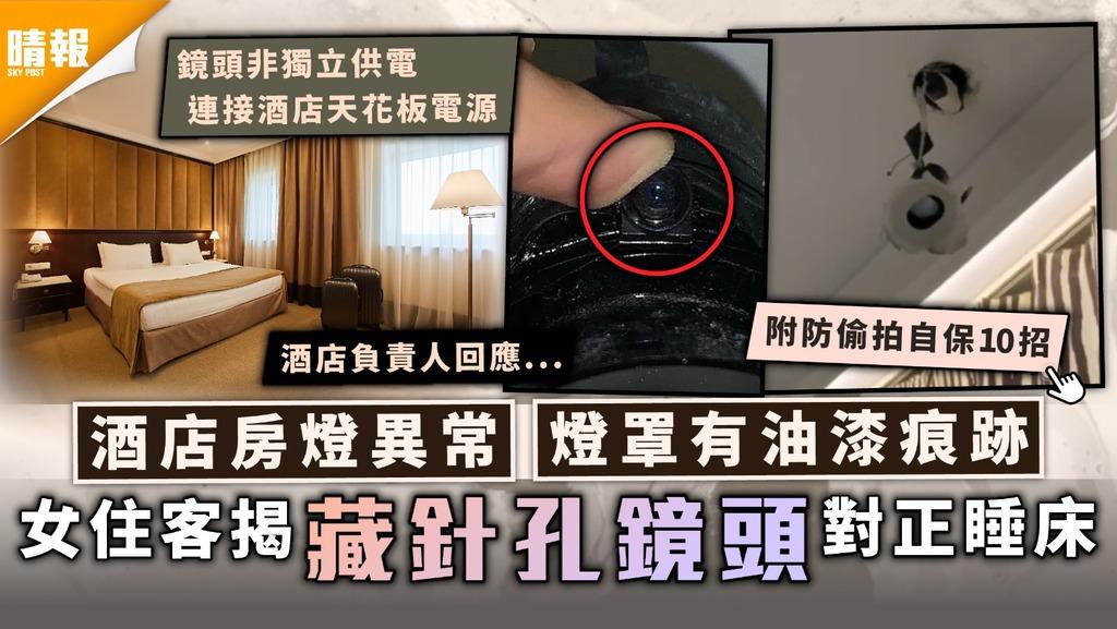 偷拍危機|酒店房燈異常燈罩有油漆痕跡 女住客揭藏針孔鏡頭對正睡床|附防偷拍自保10招