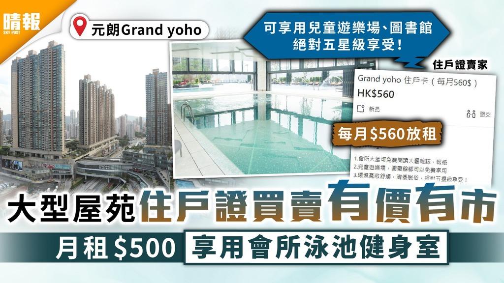 二手交易|大型屋苑住戶證買賣有價有市 月租$500享用會所泳池健身室