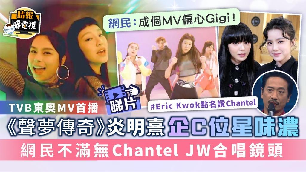 TVB東奧MV首播|《聲夢傳奇》炎明熹企C位星味濃 網民不滿無Chantel JW合唱鏡頭