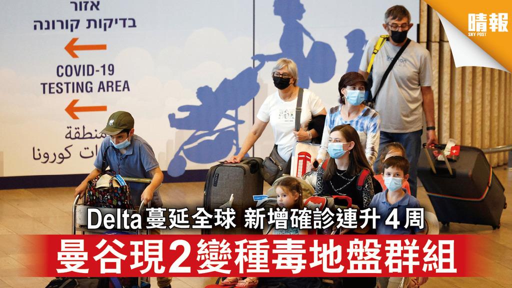 新冠肺炎|Delta蔓延全球 新增確診連升4周 曼谷現2變種毒地盤群組