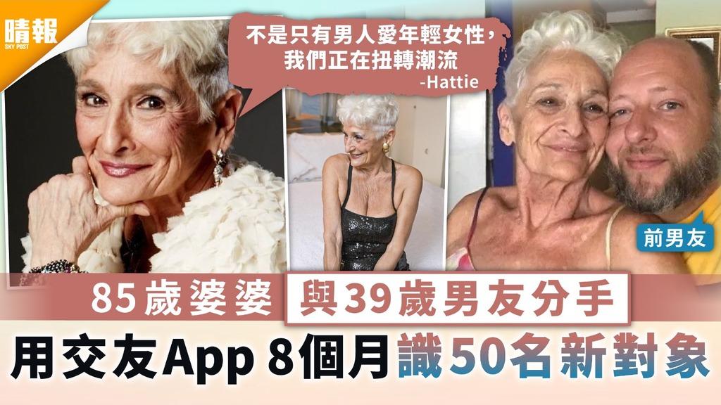 心境年輕|85歲婆婆與39歲男友分手 用交友App 8個月識50名新對象