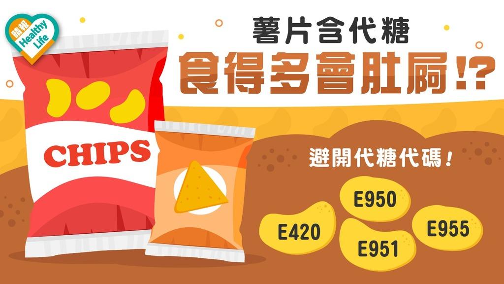 飲食陷阱 │ 薯片等鹹食也含代糖 攝過量或有副作用 港大籲留意營養標籤