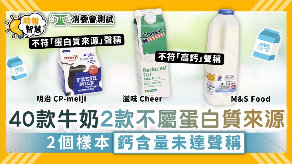 消委會測試|40款牛奶2款不屬蛋白質來源 2個樣本鈣含量未達聲稱【附檢測結果】