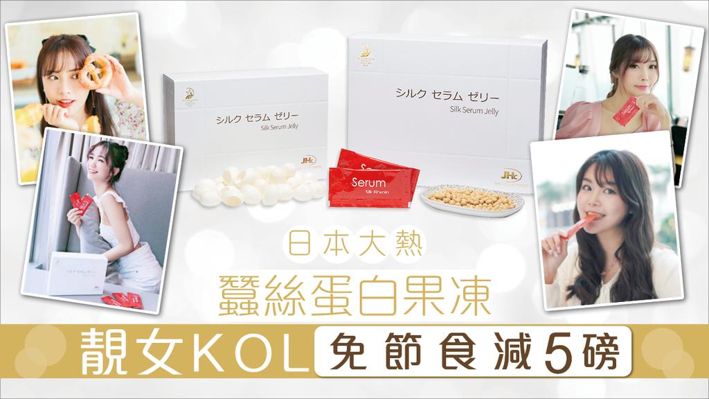 日本大熱 蠶絲蛋白果凍 靚女KOL免節食減5磅