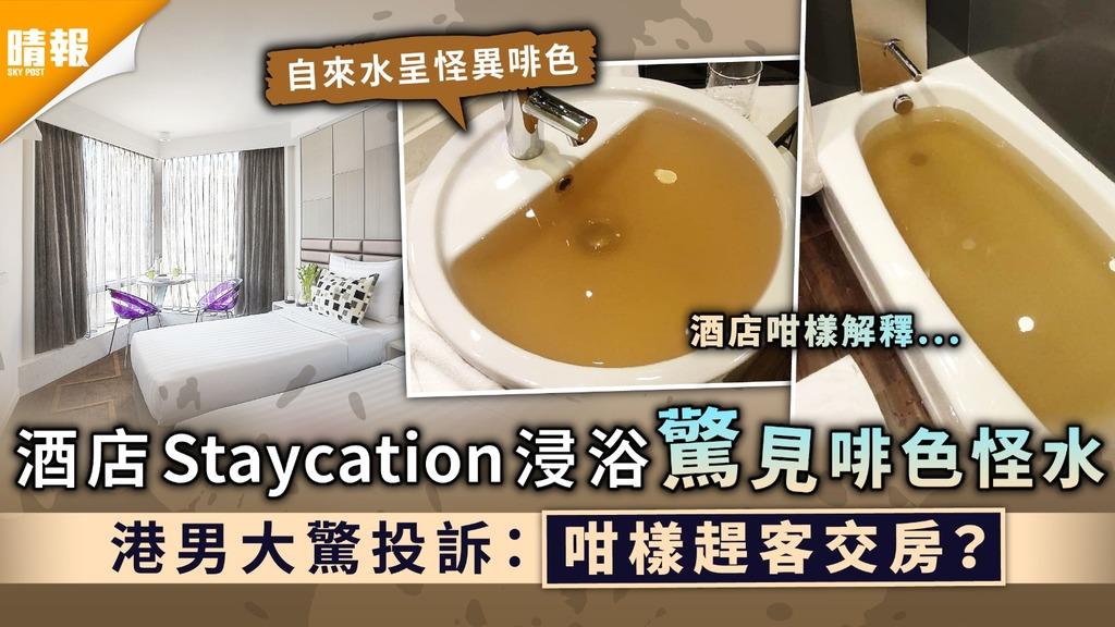 Staycation驚魂 酒店Staycation浸浴驚見啡色怪水 住客大驚投訴:咁樣趕客交房?