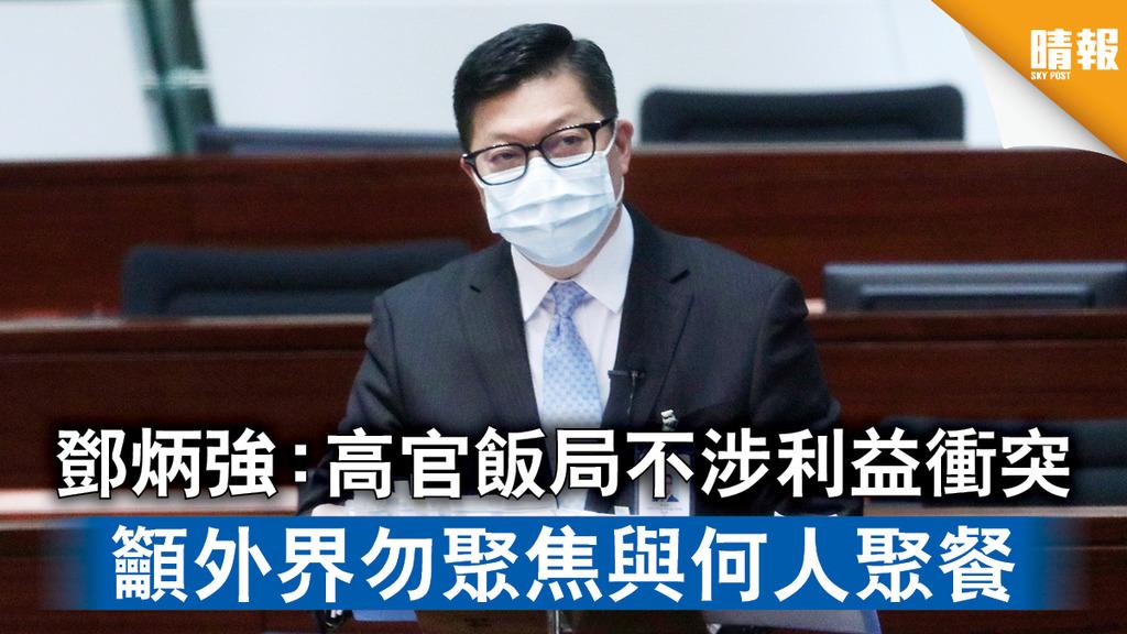 新冠肺炎|鄧炳強:高官飯局不涉利益衝突 籲外界勿聚焦與何人聚餐