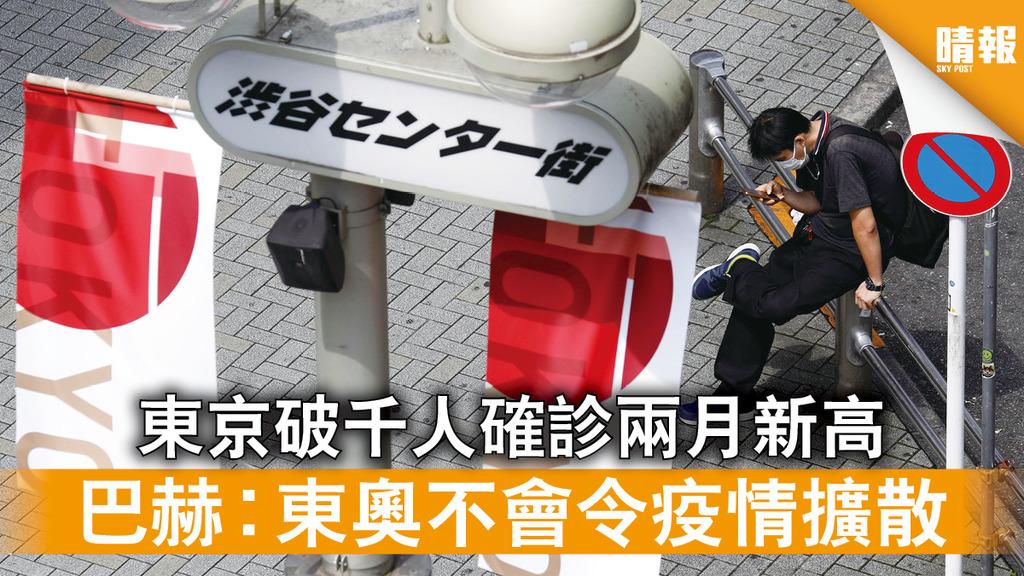 東京奧運 東京破千人確診兩月新高 巴赫︰東奧不會令疫情擴散