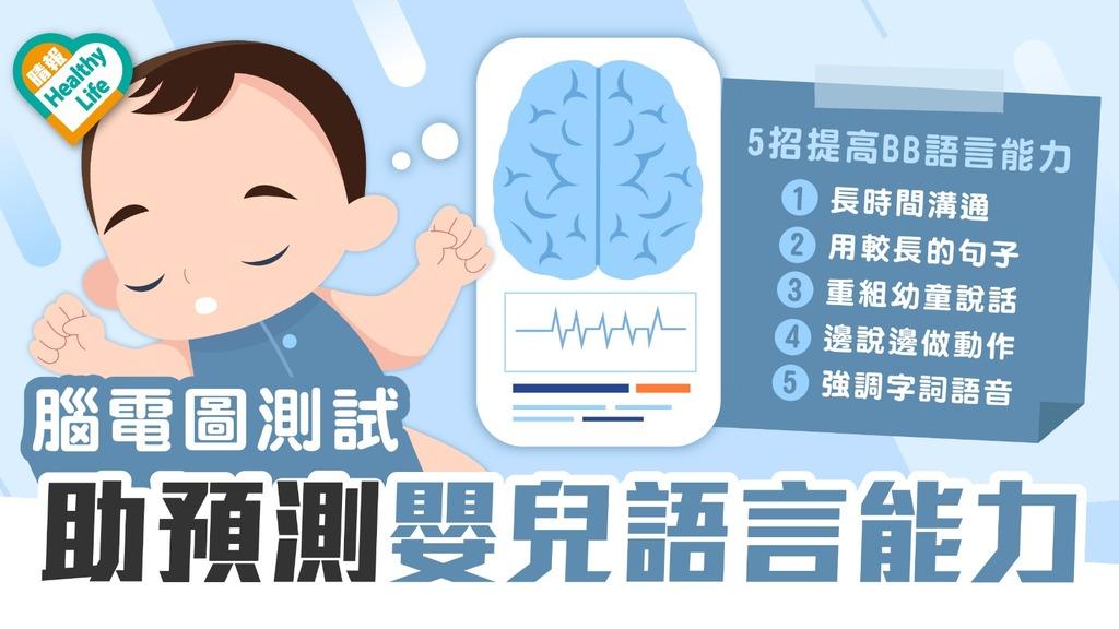 語言發展 │ BB聽語音做腦電圖 助及早識別語言發展問題(附提高幼童語言能力貼士)