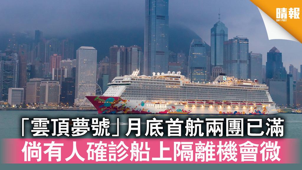 重啟旅遊|「雲頂夢號」月底首航兩團已滿 倘有人確診船上隔離機會微