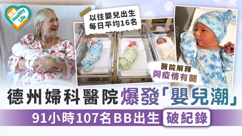 新冠嬰兒潮|德州婦科醫院爆發「嬰兒潮」 91小時107名BB出生破紀錄