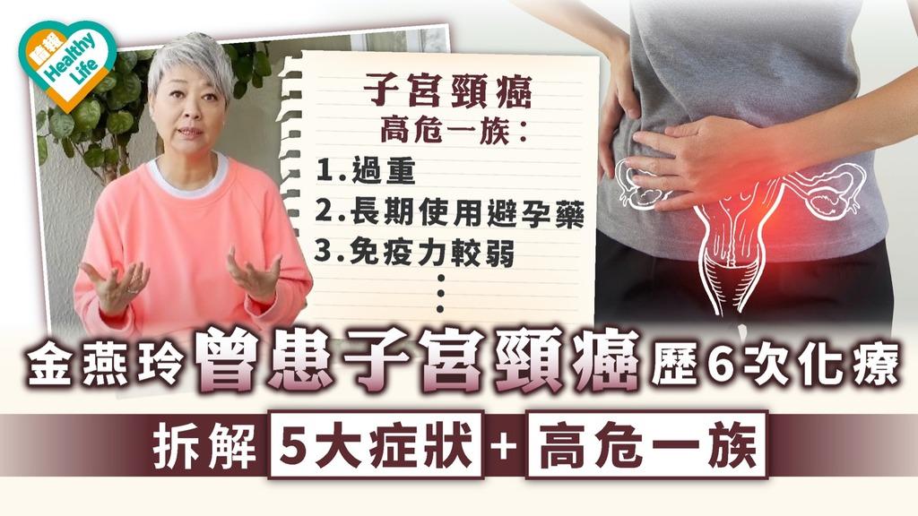 女性殺手|金燕玲曾患子宮頸癌歷6次化療 拆解5大症狀+高危因素