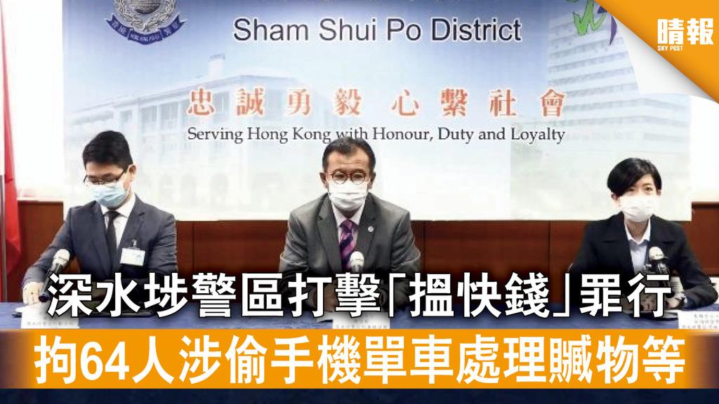香港治安|深水埗警區打擊「搵快錢」罪行 拘64人涉偷手機單車處理贓物等