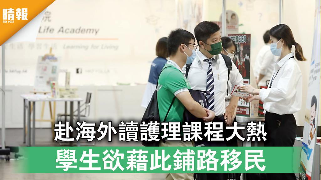 升學就業展|赴海外讀護理課程大熱 學生欲藉此鋪路移民