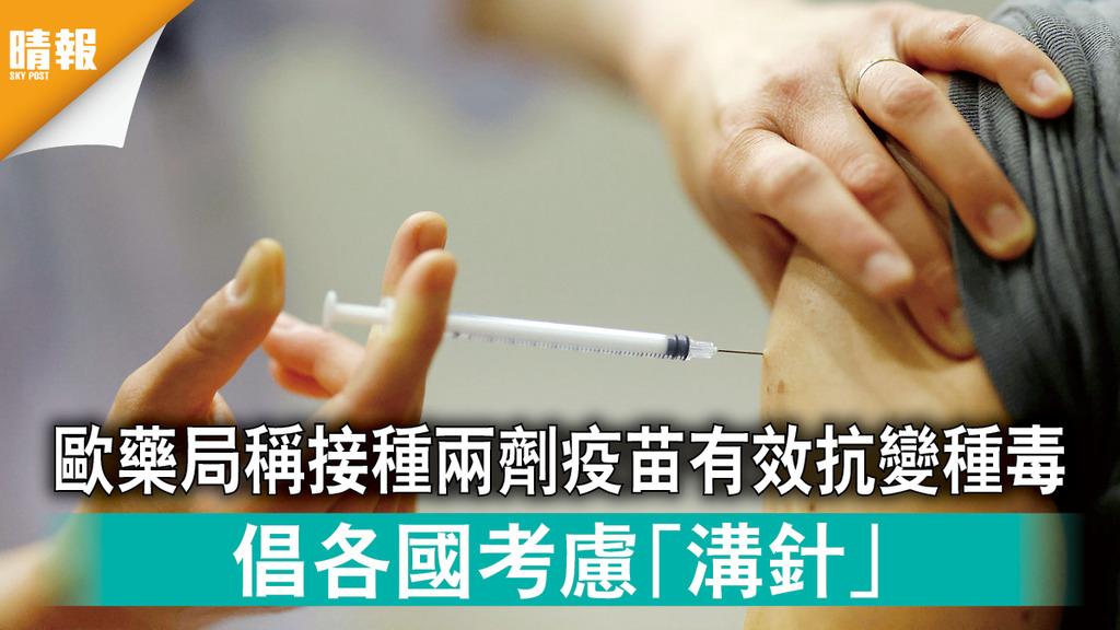 新冠疫苗 歐藥局稱接種兩劑疫苗有效抗變種毒 倡各國考慮「溝針」