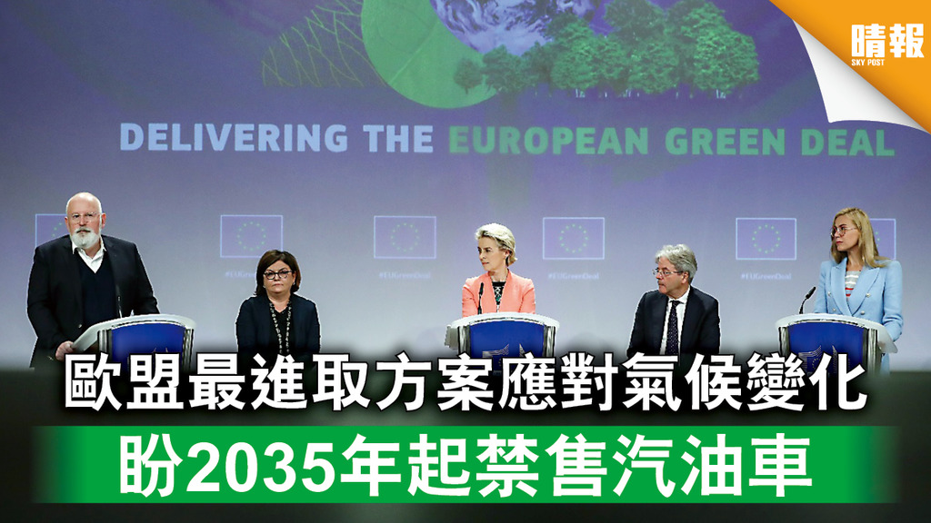 氣候變化 歐盟最進取方案應對氣候變化 盼2035年起禁售汽油車