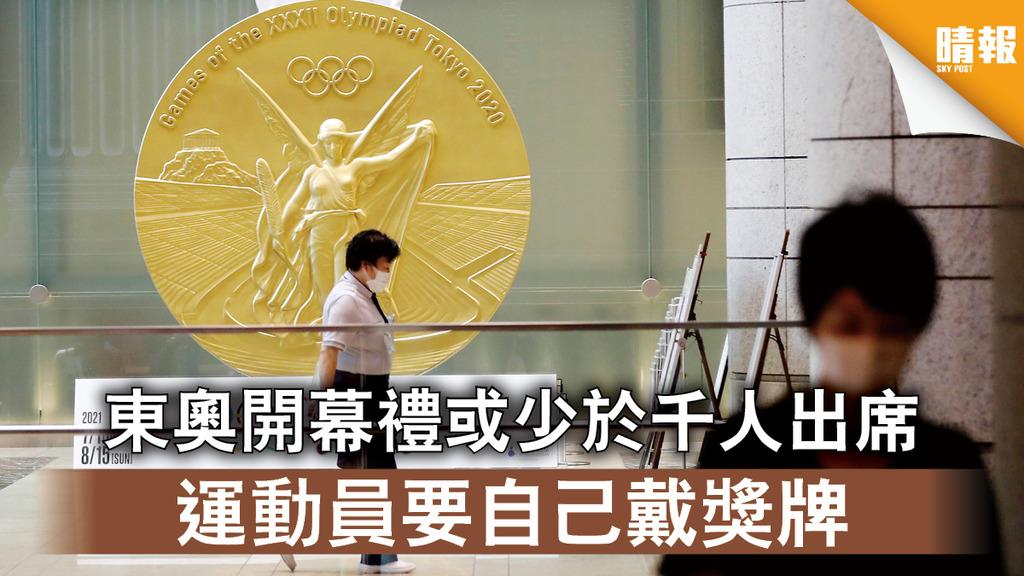 東京奧運|東奧開幕禮或少於千人出席 運動員要自己戴獎牌