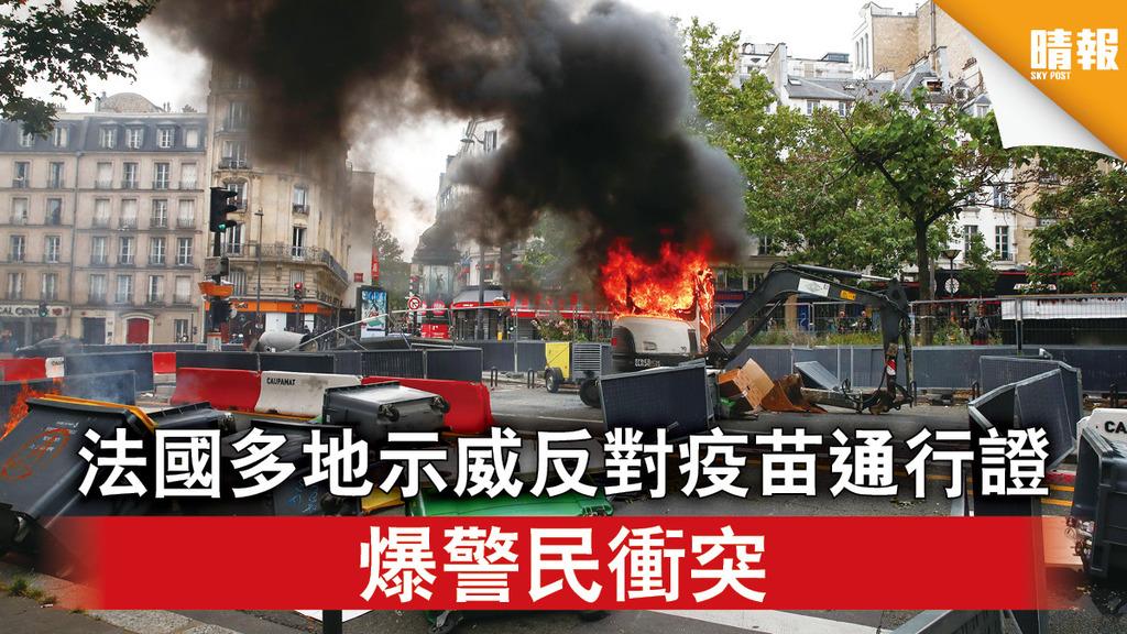 新冠肺炎 法國多地示威反對疫苗通行證 爆警民衝突