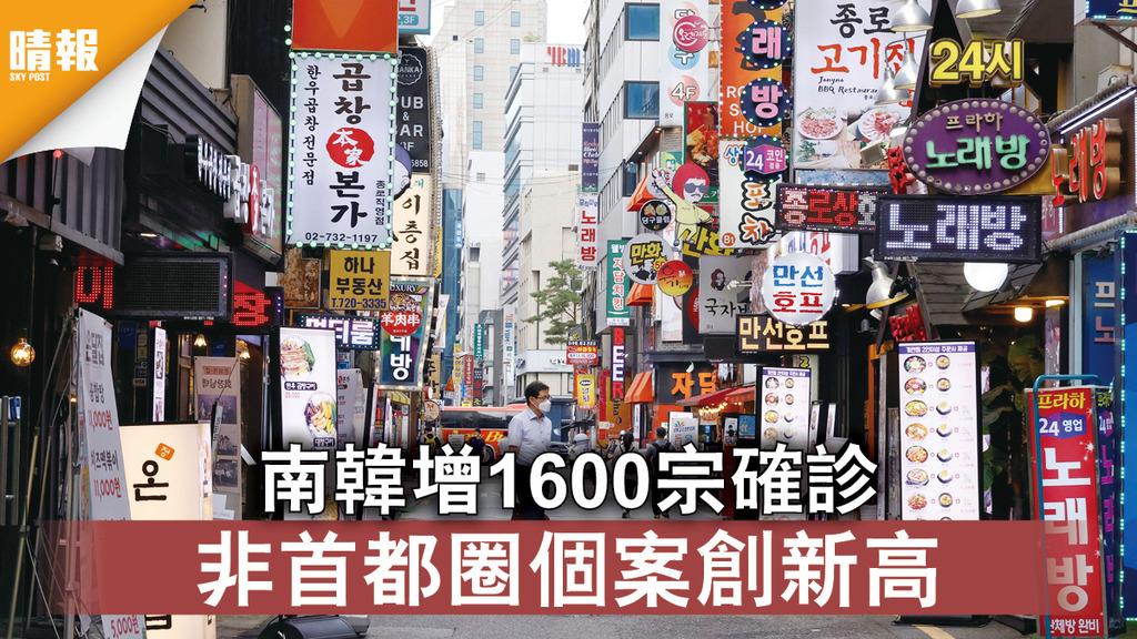 新冠肺炎 南韓增1600宗確診 非首都圈個案創新高