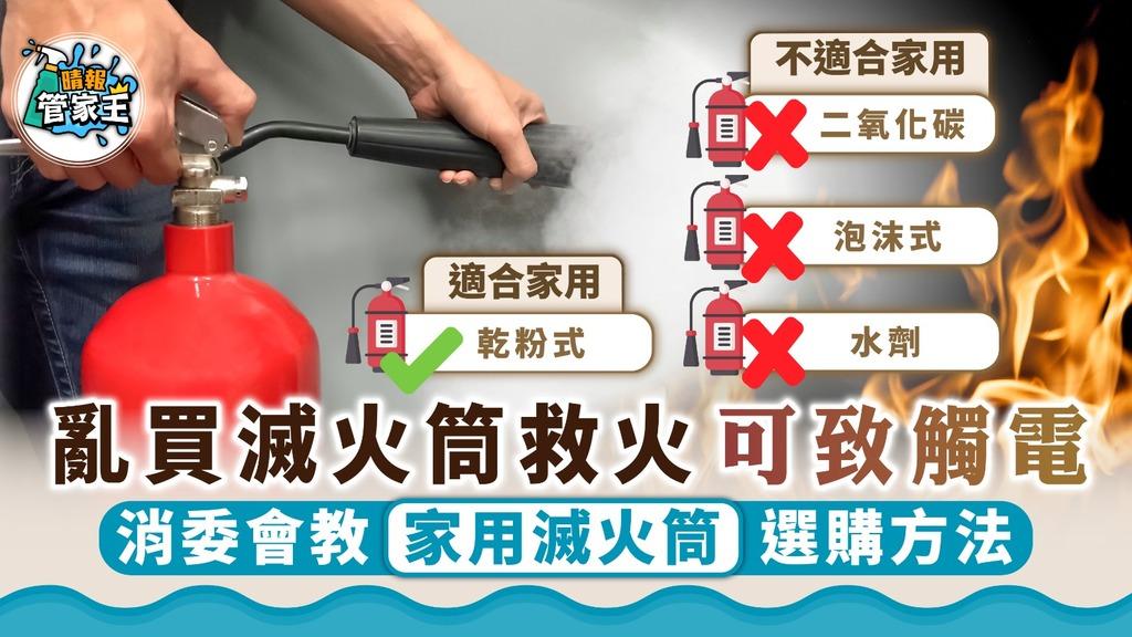 家居安全|亂買滅火筒救火可致觸電 消委會教家用滅火筒選購方法