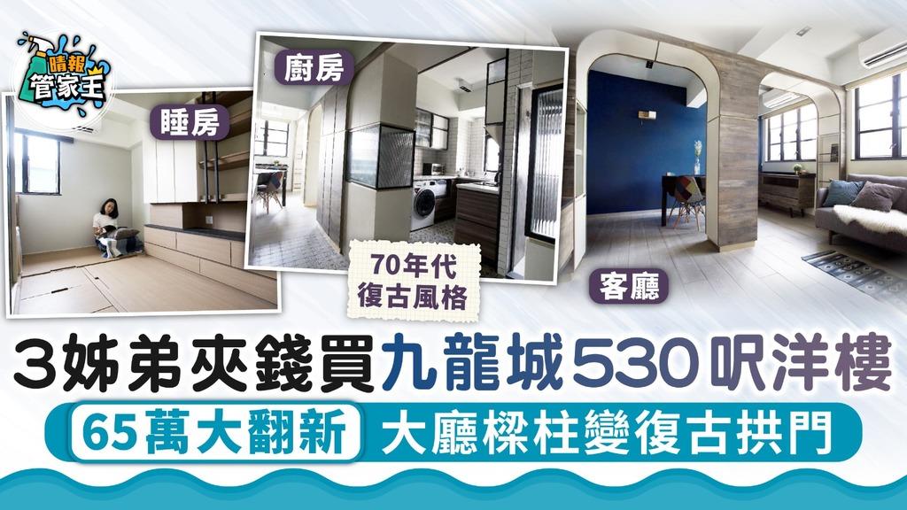 家居裝修|3姊弟夾錢買九龍城530呎洋樓 65萬大翻新大廳樑柱變復古拱門