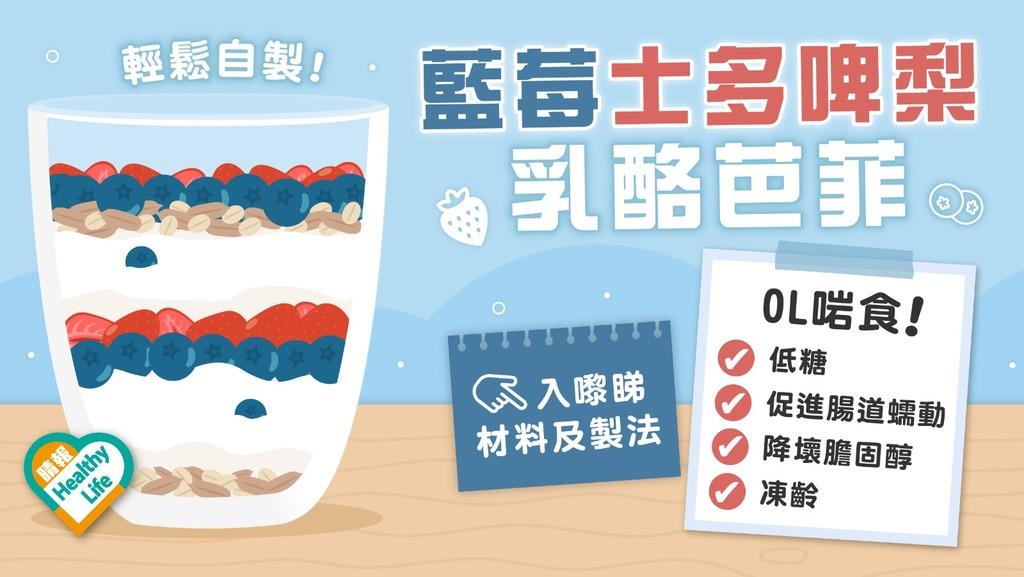 Health Plus | 健康又唔肥 藍莓士多啤梨乳酪芭菲高纖低糖