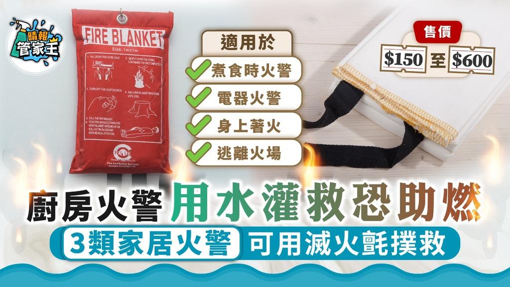 家居安全|廚房火警用水灌救恐助燃 3類家居火警可用滅火氈撲救