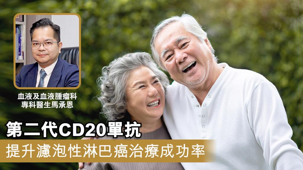 第二代CD20單抗 提升濾泡性淋巴癌治療成功率